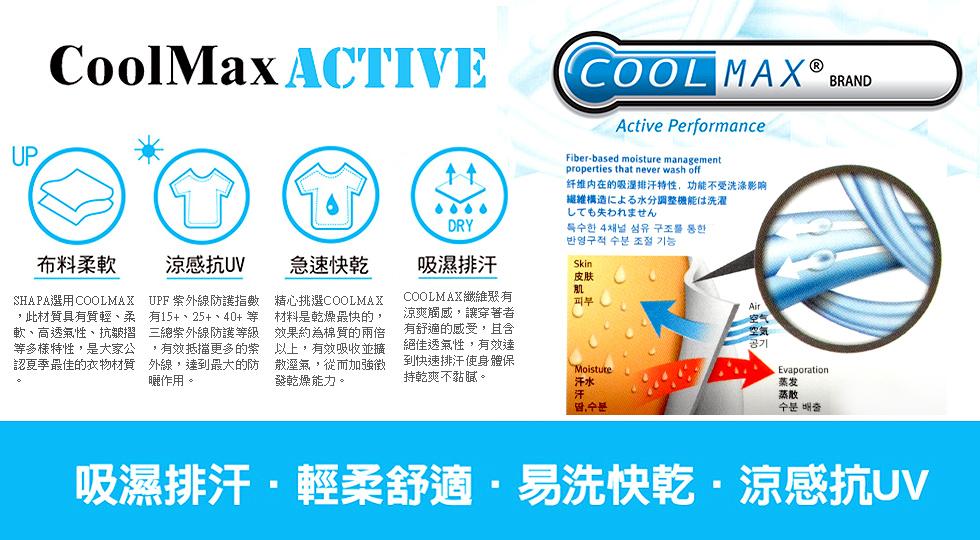 coolmax_active.jpg